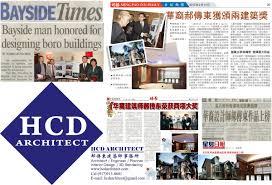 hcd architect pc bayside ny us 11361