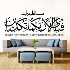 Wall Decor Home by Aliexpress Com Buy Dctop Surah Rahman Calligraphy Arabic Islamic