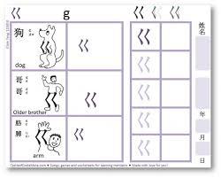 bopomofo ㄅㄆㄇㄈ mnemonic worksheets for children 注音符號助憶鍵
