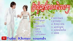 wedding dress version mp3 khmer wedding songs new 2017 ប កច ន pleng ka khmer wedding