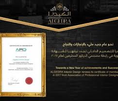 Certificate Of Interior Design by Welcome To Algedra Group Of Companies