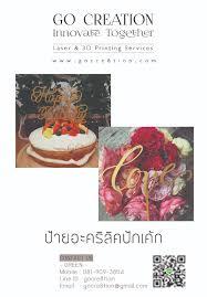 creation cuisine 3d ร านอะคร ล ค เลเซอร อะคร ล ค ว ศวกรรม สถาป ตยกรรม อ ปกรณ แสดงส นค า