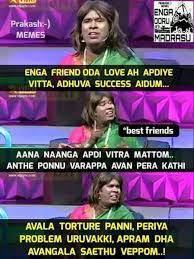 Friends Memes Facebook - tamil memes home facebook