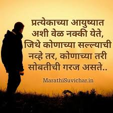 wedding quotes marathi husband suvichar marathi suvichar marathi quotes