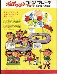 yukaina ucyujin merry aliens cereal box translation flickr