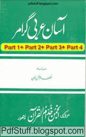aasan arabi grammer complete pdf urdu book free download