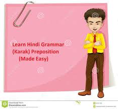 learn hindi grammar क रक karak preposition made easy youtube