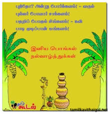 Wedding Wishes Kavithai In English Pongal Festival Greetings 2017 In Tamil U2013 Tamil Kavithaigal