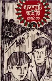 satyajit ray u0027s illustrations for books satyajit ray