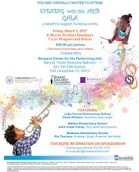 invitation to evening with the arts gala benefit for broward
