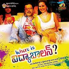 where is vidya balan telugu movie songs download
