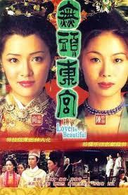 Beautiful Movie Love Is Beautiful Tv Series Wikipedia