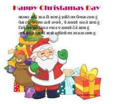 christamas natal whatsapp status sms shayari quotes wishes