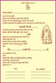 indian wedding card sles wedding invitation wording in gujarati language popular wedding