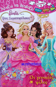 greek reader barbie princess magical island