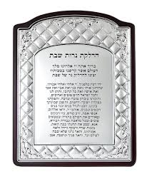 silver and wood sabbath candle lighting blessing hebrew gifts