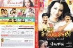 Description - SIVAPPU SAMY Tamil DVD