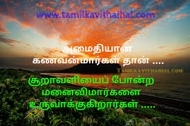 marriage quotes in husband and quotes in tamil best vazhkai thathuvam marriage