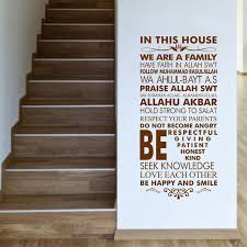 Islamic Home Decor Islamic House Wall Decals Islamic Calligraphy Wall
