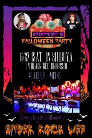 everyday is halloween srwハロウィンパーティー2015 詳細 everynight halloween party