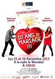 dix ans de mariage 10 ans de mariage avec mohamed dahech et manel abdelkaoui au