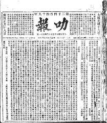news paper writing lat pau wikipedia
