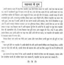 Break Letter Hindi story essays resume cv cover letter