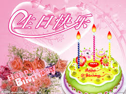 birthday wishes in chinese language wishes greetings pictures