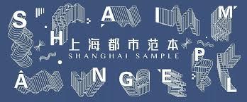 bureau d architecture li鑒e 2017上海城市空间艺术季主题展 上海都市范本shanghai sle 搜狐文化