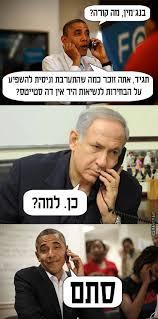 Israel Memes - obama victory israeli memes poke fun at bibi 972 magazine