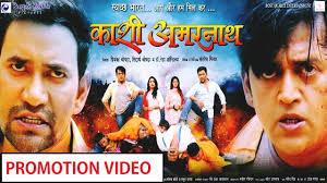 kashi amarnath कश अमरन थ bhojpuri full movie promotion