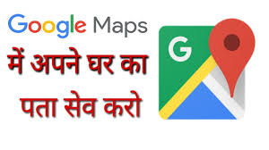 Map Me Home How To Add Your Home Address In Google Map Apne Ghar Ka Pta