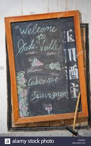 china shaanxi chalkboard welcome sign at jade valley winery and