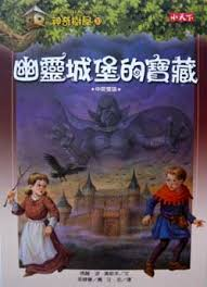 Magic Treehouse - asianparent com magic tree house in chinese day of the dragon king