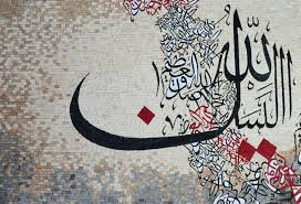 handmade mosaic islamic religion calligraphy wall design like this item
