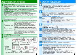 страница 5 8 руководство по эксплуатации стиральная машина