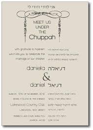 Wedding Invitation Example Jewish Wedding Invitation Wording Christmanista Com