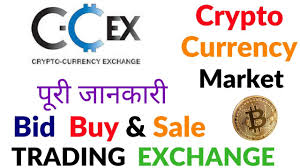 buy and bid how to start c cex bitcoin trading buy sale bid trading exchange