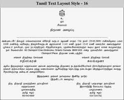 wedding quotes tamil glamorous tamil wedding invitation wordings 12 on wedding