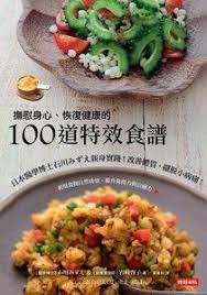papier adh駸if cuisine 醫療保健電子書 readmoo 讀墨電子書