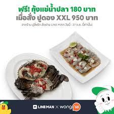 cuisine pro 27 line ใครชอบอาหารทะเล line ม โปรพ เศษมาเส ร ฟ