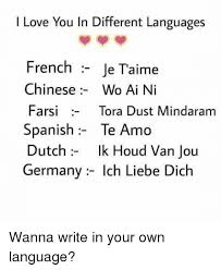 Different Languages Meme - i love you in different languages french je taime chinese wo ai ni