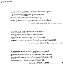 college prayer u2013 nss teacher training college ottapalam palakkad