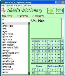 hindi english dictionary free download full version pc sheels hindi to english dictionary download
