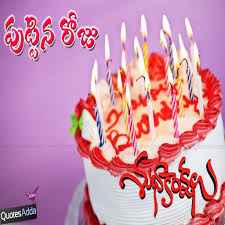 Happy Birthday Wishes To Sms Inspirational Happy Birthday Wishes In Telugu Images