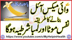 desi vimax oil in pakistan banane ka tarika nafs mota aur lamba