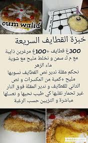 cuisine alg駻ienne gateaux recettes recettes sucrées de oum walid cuisine gâteau