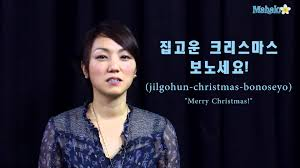 how to say merry in korean