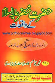 the biography of muhammad nature and authenticity pdf 39 best mearajpirzada images on pinterest islamic poetry books