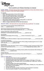 cover letter for disney internship 4197